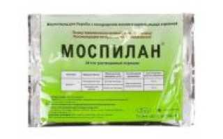 """Инсектицид """"Моспилан"""": инструкция по применению, свойства"""